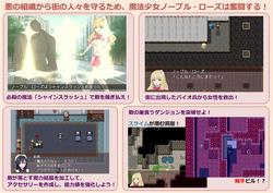 Magical Girl Noble Rose (No Future) screenshot 0