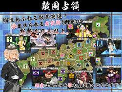 Sengoku NEET screenshot 1