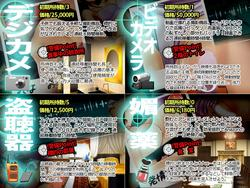 Jitaku Keibiin 2 (Homeguard) screenshot 4