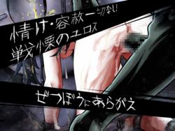 Lewd Realm Sacrifice Araka ~A JK Exorcist Horror RPG screenshot 0
