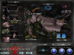 BIOSEEKER movie vol.2 screenshot 6