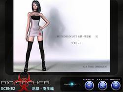 BIOSEEKER movie vol.2 screenshot 22
