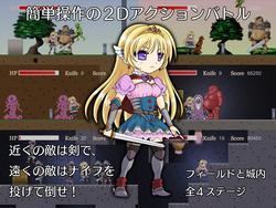 Princess Knightess Aries ~Exploring into the Phantom Castle~ (taranbo) screenshot 1