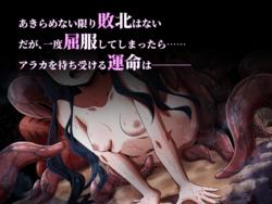 Lewd Realm Sacrifice Araka ~A JK Exorcist Horror RPG screenshot 4