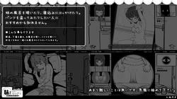 Imouto!? Life ~Monochrome~ screenshot 6