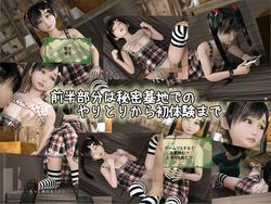 Ecchi Secret Kichi (Rainbowbambi) screenshot 1