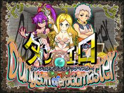 Dungeon of Erotic Master (rusimarudou) screenshot 0