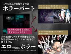 Lewd Realm Sacrifice Araka ~A JK Exorcist Horror RPG screenshot 2