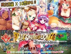 (DQ) Dragon Mahjongg Evolution (SPLUSH WAVE) screenshot 0