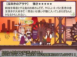 Monster Fighter Boy Ashita ~ Battle at Oni-Castle ~ (Marume Works) screenshot 2