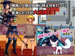 Rina Quest ~I Am Become A Bikini Warrior!?~ screenshot 1