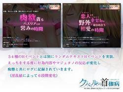 Kubel no Kubikase-byou (Yasagure Kitsuenjo) screenshot 6