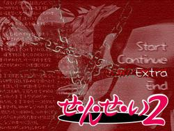 Sensei 2 screenshot 5