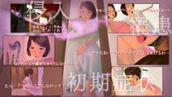 Succubus Feast -Mother Son InfeXXXion- (Annyuidou) screenshot 0