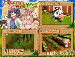 Agriculture Story ~Chlore & Alka's Erotic Struggles~/Twins of the Pasture (Dieselmine) screenshot 0
