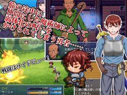 The Hero's NTR Adventure screenshot 0