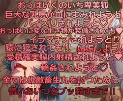 Himiko -I Must Kill Chikushoumaru- screenshot 4