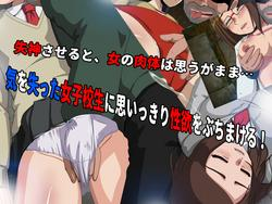 School Girl Courage Test 5 + DLC1 - Yume Momono + DLC2 - Unconscious Return screenshot 1