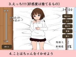 Toi Shinseki Koto Wa Chanto Dousei Surunara screenshot 1