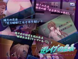 Futaba JK: Way of the Reverse R*pe Ninja (aphrodite) screenshot 3