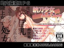 Sheath Shoujo ~Aloof Girl is Thrown Into Another Parallel World~ screenshot 0