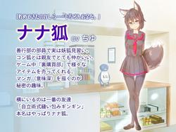 Everyday with a fox-A cute and unrelieved fox- screenshot 8