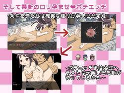 Lolihoi 2 ~maō no chikara wa Pa nai no~ screenshot 3