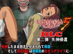 School Girl Courage Test 5 + DLC1 - Yume Momono + DLC2 - Unconscious Return screenshot 10