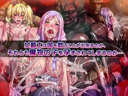 Rei risu ~mamono ni haramasare ta saiky? no jo kishi~ (Dieselmine) screenshot 3