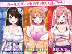 Girls Bar & Girls! screenshot 3