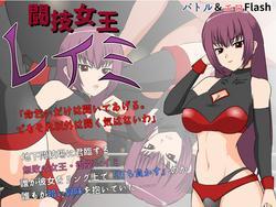 Reimi, The Queen Of Martial Arts (JSK Studio) screenshot 0