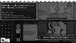 Imouto!? Life ~Monochrome~ screenshot 7